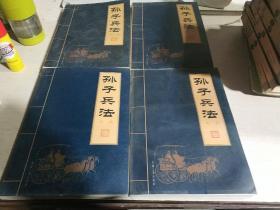 孙子兵法全典.1-4卷