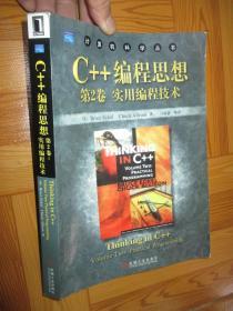 C++编程思想(第2卷  实用编程技术)【计算机科学丛书】  16开