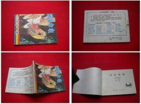 《草船借箭》,辽美1983.4一版一印17万册。7693号,连环画
