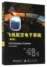 飞机航空电子系统(第2版)
