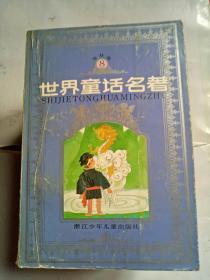 世界童话名著连环画1-8册88年一版一印