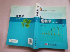 """普通高等教育""""十一五""""规划教材:植物学(第2版)实物拍图"""