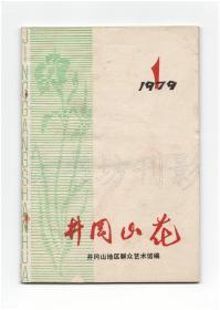 《井冈山花》(创刊号)