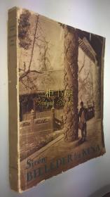 【限量600部】1937年《古中国图说》(中国景观)/喜仁龙/原装外封/老照片157幅