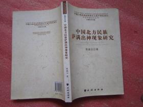 中国北方民族萨满出神现象研究F