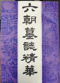 六朝墓志精华【品好, 1990年1版1印4千册】