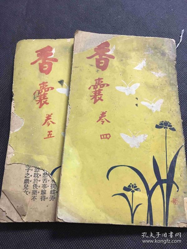 357研究妇女专书《香囊》存卷四、卷五两册。排印本,原名《温柔妙术》