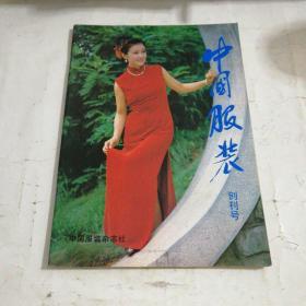中国服装(创刊号)