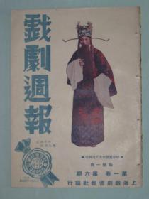 戏剧周报  第六期   麒麟童专号    梅兰芳等名伶百寿园。