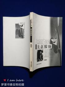 青橄榄书系:美意朦胧(陈鹏举先生签赠本)