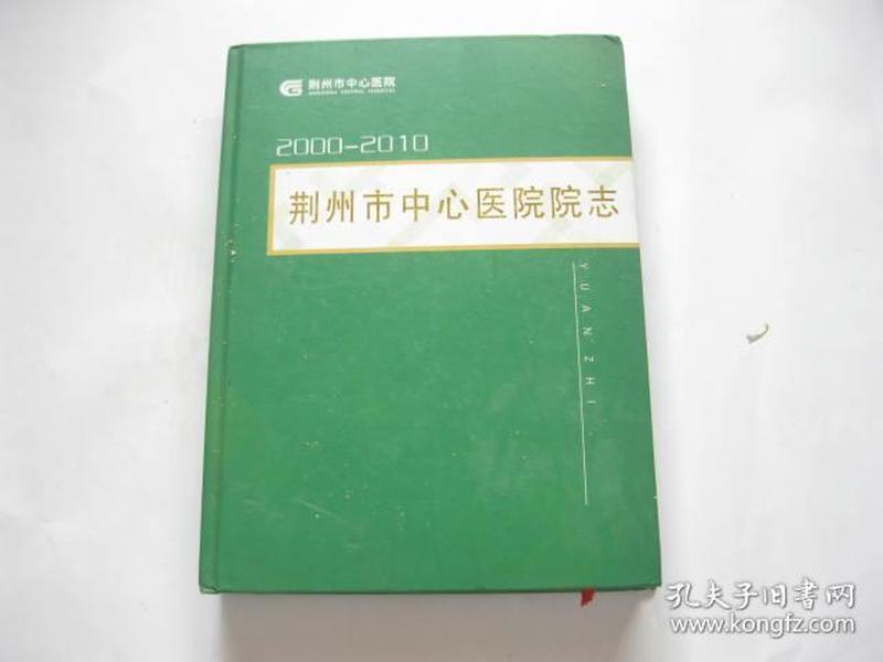 荆州市中心医院志2000-2010