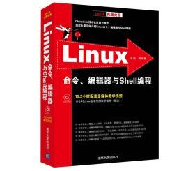 Linux典藏大系:Linux命令、编辑器与Shell编程