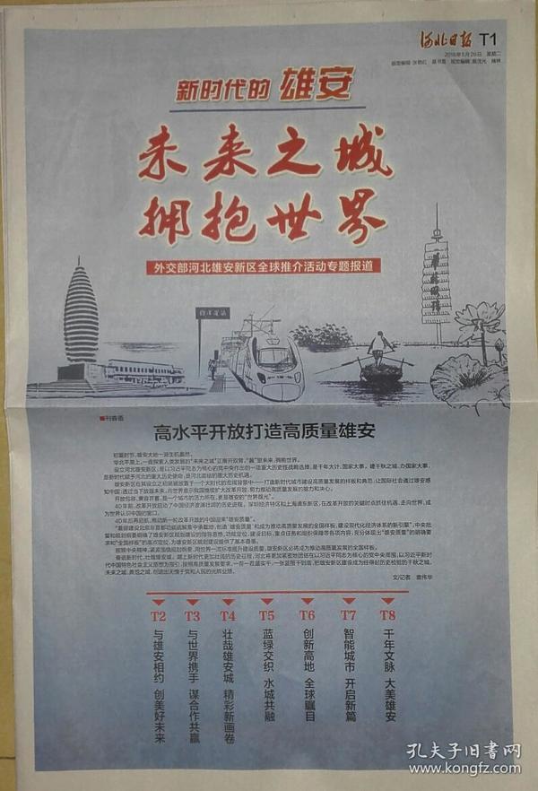 《河北日报》外交部河北雄安新全球推介活动专题报道