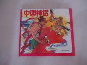 中国神话(合订本)
