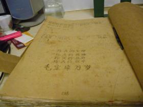 大文革红歌集(油印本,152页,文革插图多多)