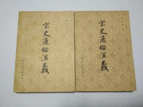 中国历代通俗演义《宋史通俗演义》全两册蔡东藩著