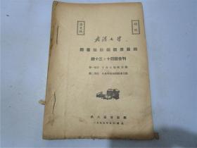 武汉大学图书馆新编图书目录· 总第十三、十四号合刊