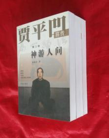 《贾平凹前传》 (1-3全三卷) 《鬼才出世》《制造地震》《神游人间》正版好品!