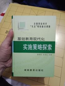 稀缺教育资料书--《基础教育现代化 实施策略探索》32开精装---1005页