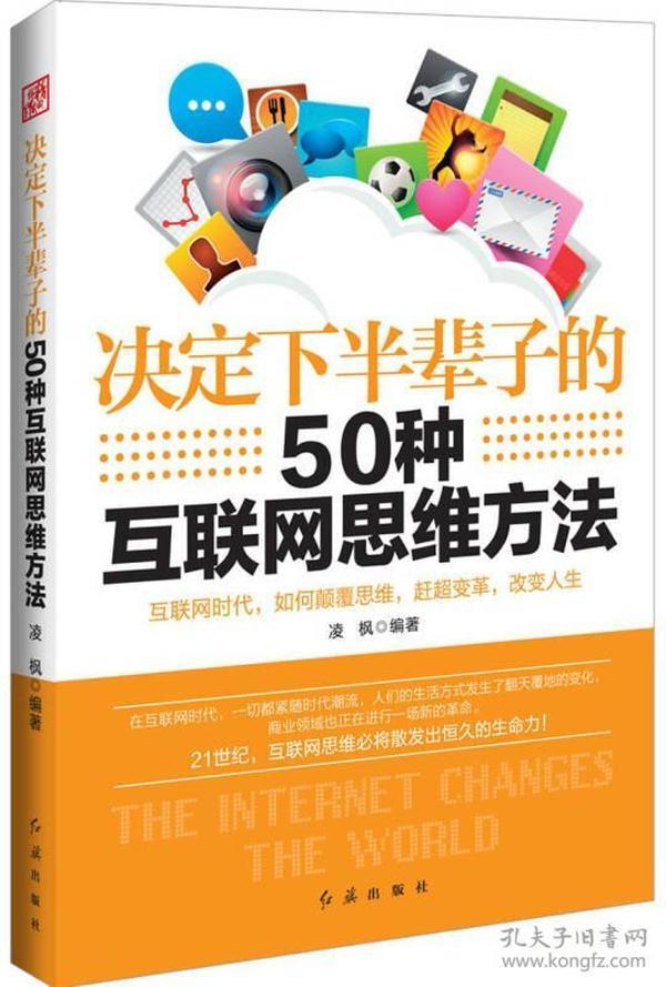 9787505133945 决定下半辈子的50种互联网思维方法
