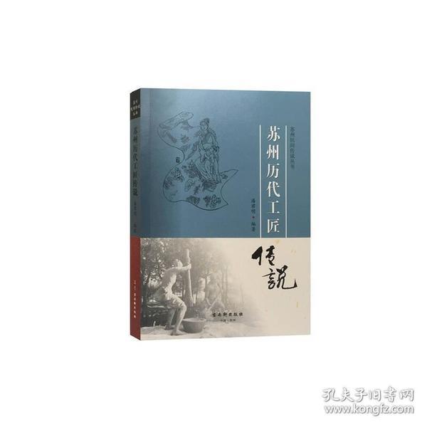 苏州历代工匠传说