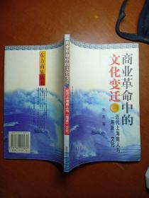 """商业革命中的文化变迁:近代上海商人与""""海派""""文化"""