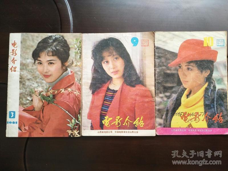 电影介绍1981年第3期 1985年第9,10期