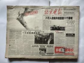 (国庆报)北京晚报 2000年10月1日 32版
