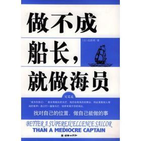 做不成船長,就做海員