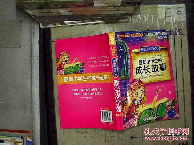 【图】感动小学生的成长故事_华语教学出版社禁毒小学生观后感图片