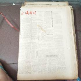 文摘周刊1987年