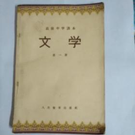 高级中学课本文学第一册1956一版四印
