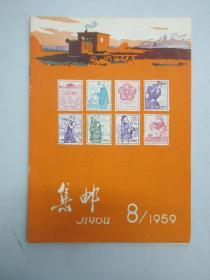 《集邮》1959年第8期 (总第56期)人民邮电出版社 16开26页