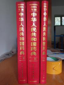 中华人民共和国药典 (2005年版)  1-3部全