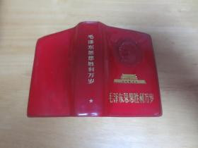 毛泽东思想胜利万岁(128开)毛林合影、林彪题词全