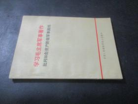 学习毛主席军事著作批判林彪资产阶级军事路线