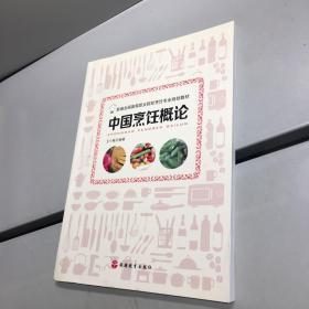 中国烹饪概论 【一版一印 9品 +++ 正版现货 自然旧 实图拍摄 看图下单】
