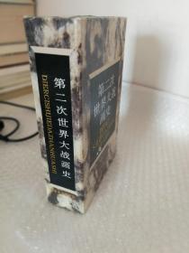 第二次世界大战画史(上下册)