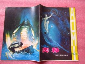奥秘1980年第1期 创刊号 (完整无缺页)品相极佳、F