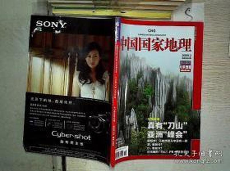 中国国家地理2009.2