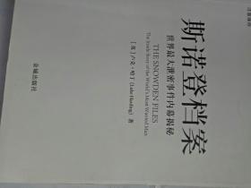 斯诺登档案 世界最大泄密事件内幕揭秘【大16开】