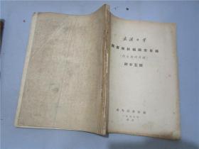 武汉大学图书馆新编图书目录· 总第二十五号·西文期刊目录