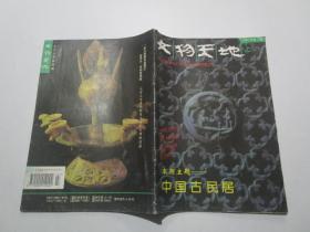 文物天地(1997年第4期)