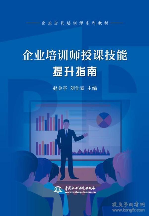 企业培训师授课技能提升指南