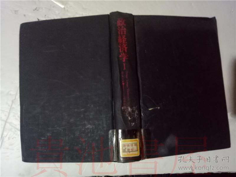 原版日本日文 政治经济学 I O・ランゲ 合同出版 1964年 32开硬精装