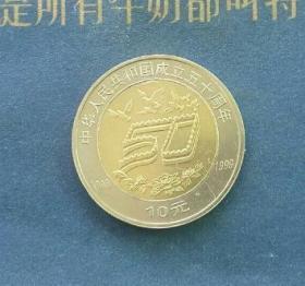 国庆50周年