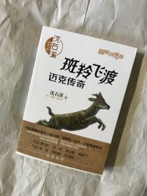 动物大王沈石溪签名   斑羚飞渡