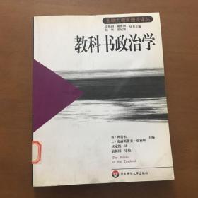 教科书政治学(影响力教育理论译丛)(正版馆藏)