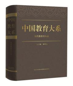 中国教育大系:历代教育名人志