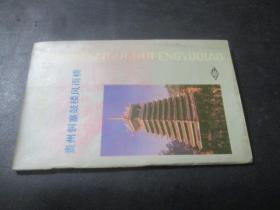贵州侗寨鼓楼风雨桥